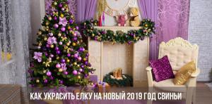 kak-krasivo-ukrasit-elku-2019