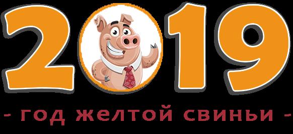 god-svini-chto-nas-zhdet-v-2019